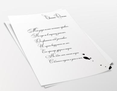 лист бумаги в векторе