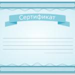 Как нарисовать в inkscape сертификат