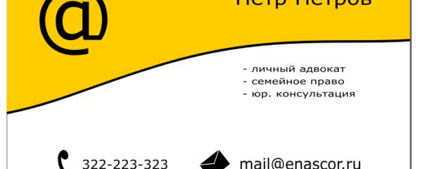 Визитка в inkscape