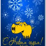 Новогодняя открытка к году желтой свиньи