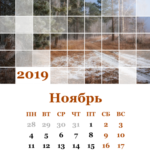 Календарь на ноябрь 2019 год