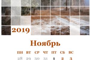 Календарь в векторе