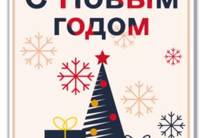 открытка inkscape