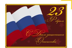 23 февраля открытка вектор