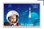 Рисунок марки ко дню космонавтики