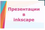 Создание презентации в inkscape