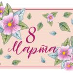 Красивая открытка к 8 марта