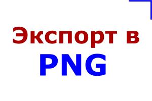 экспорт в png