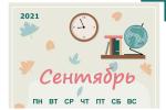 Календарь к началу учебного года