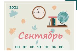 календарь школа