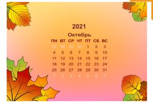 календарь октябрь